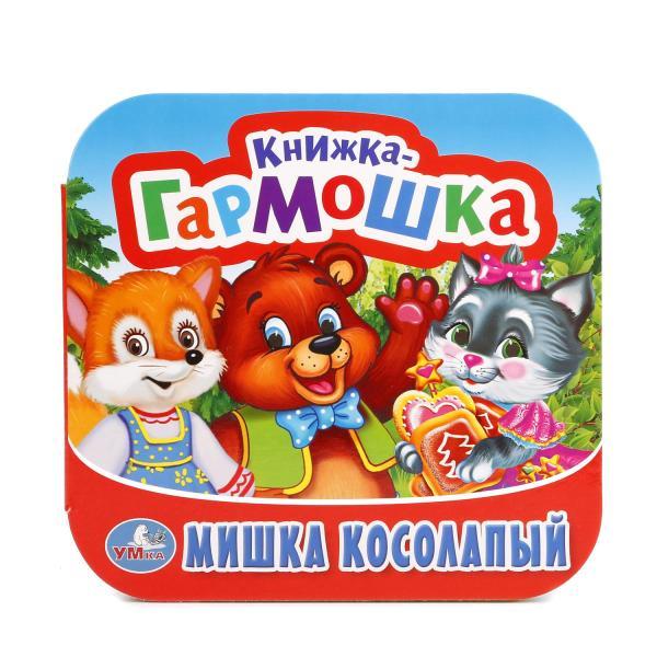 Купить Книжка-гармошка Мишка Косолапый. Потешки, ИЗДАТЕЛЬСКИЙ ДОМ УМКА