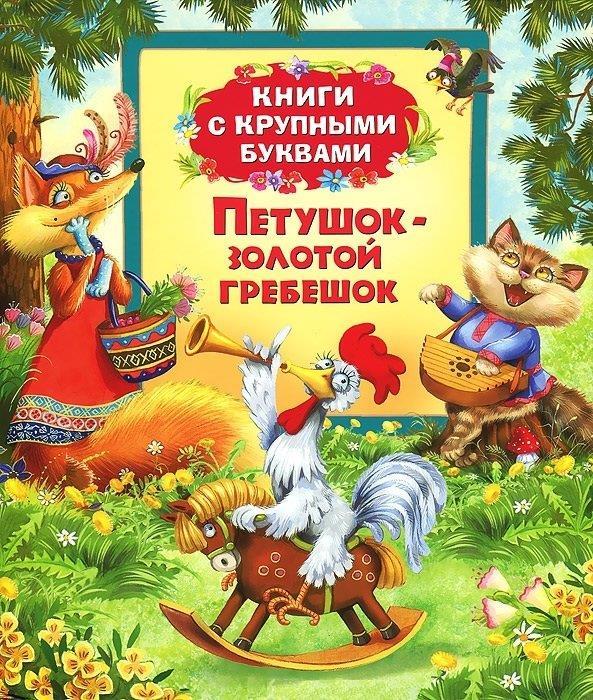 Книги с крупными буквами «Петушок золотой гребешок»Читаем по слогам<br>В данную книгу вошли самые известные русские сказки:<br>- Петушок – золотой гребешок.<br>- Петушок и бобовое зернышко.<br>- Кривая уточка.<br>