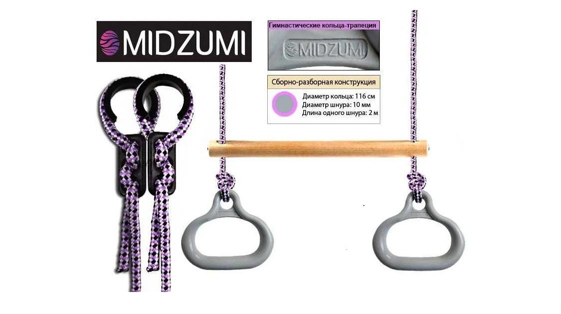 Купить Кольца гимнастические 2 в 1, Midzumi