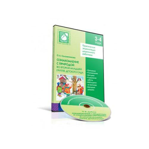 CD-диск с обучающей программой - Ознакомление с природой, 3-4 года, вторая младшая группаЧтение для родителей<br>CD-диск с обучающей программой - Ознакомление с природой, 3-4 года, вторая младшая группа<br>