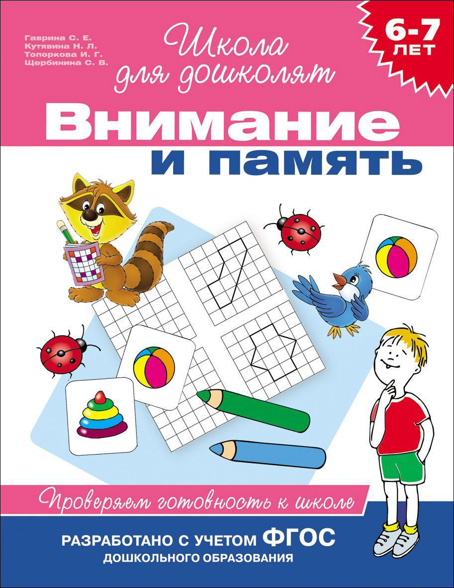 Купить Учебное пособие «Внимание и память. Проверяем готовность к школе. 6-7 лет», Росмэн