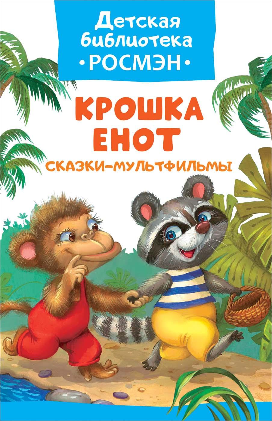 Купить Книга из серии Детская библиотека Росмэн - Сказки-мультфильмы. Крошка Енот