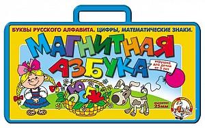 Магнитная азбука / чемоданчик. Цифры + русские буквыАксессуары<br>Магнитная азбука / чемоданчик. Цифры + русские буквы<br>
