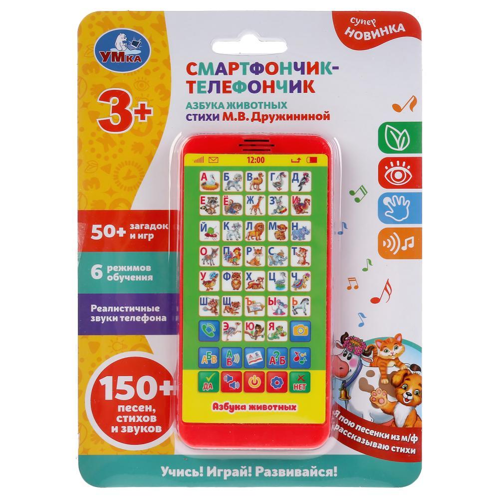 Купить Телефон обучающий азбука животных Дружинина, 50+загадок и игр, 6 режимов обучения, 5 песен из м/ф, Умка
