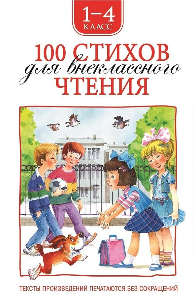 Купить Книга - 100 стихов для внеклассного чтения, Росмэн