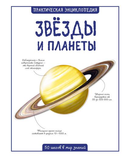 Практическая энциклопедия «Звёзды и планеты»Книга знаний<br>Практическая энциклопедия «Звёзды и планеты»<br>