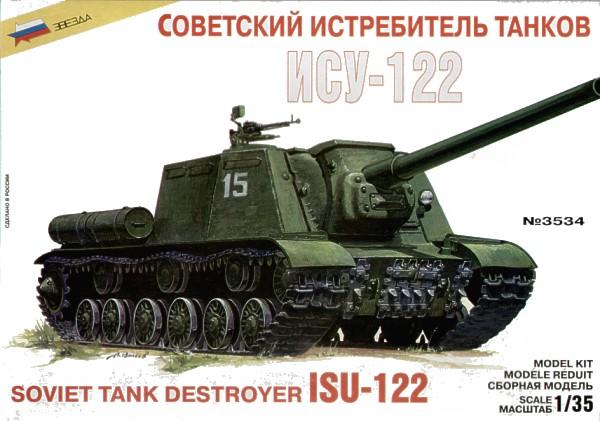 Модель для склеивания - советского истребителя танковМодели танков для склеивания<br>Модель для склеивания - советского истребителя танков<br>