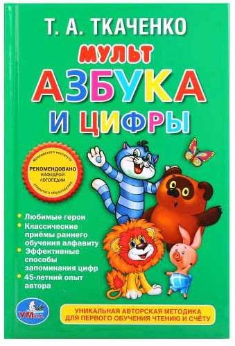 Книжка-малышка – Мульт: Азбука и ЦифрыУчим буквы и цифры<br>Книжка-малышка – Мульт: Азбука и Цифры<br>
