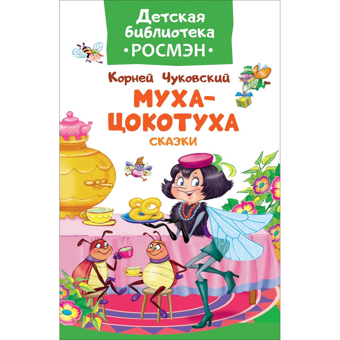 Купить Книга из серии Детская библиотека Росмэн - Муха-цокотуха Чуковский К. Сказки