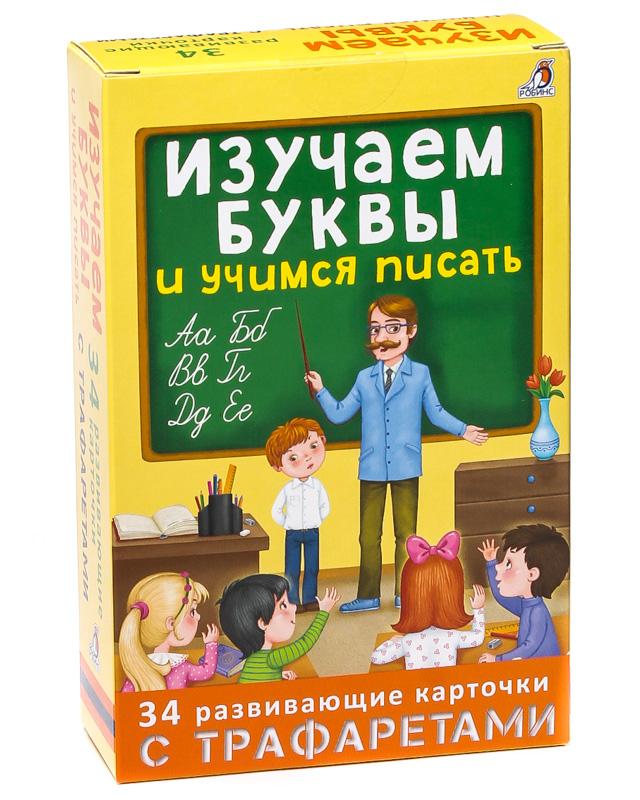 Обучающая игра с карточками и трафаретами - Изучаем буквы и учимся писатьОбучающие книги и задания<br>Обучающая игра с карточками и трафаретами - Изучаем буквы и учимся писать<br>