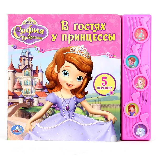 Музыкальная книжка «Принцесса София. В гостях у принцессы», 5 музыкальных кнопокКниги со звуками<br>Музыкальная книжка «Принцесса София. В гостях у принцессы», 5 музыкальных кнопок<br>