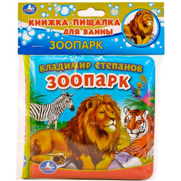 Купить Книга-пищалка для ванны – Зоопарк В. Степанов, 8 страниц, Умка