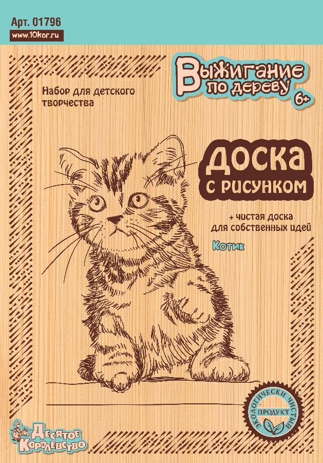 Купить Доски для выжигания - Котик, Десятое королевство