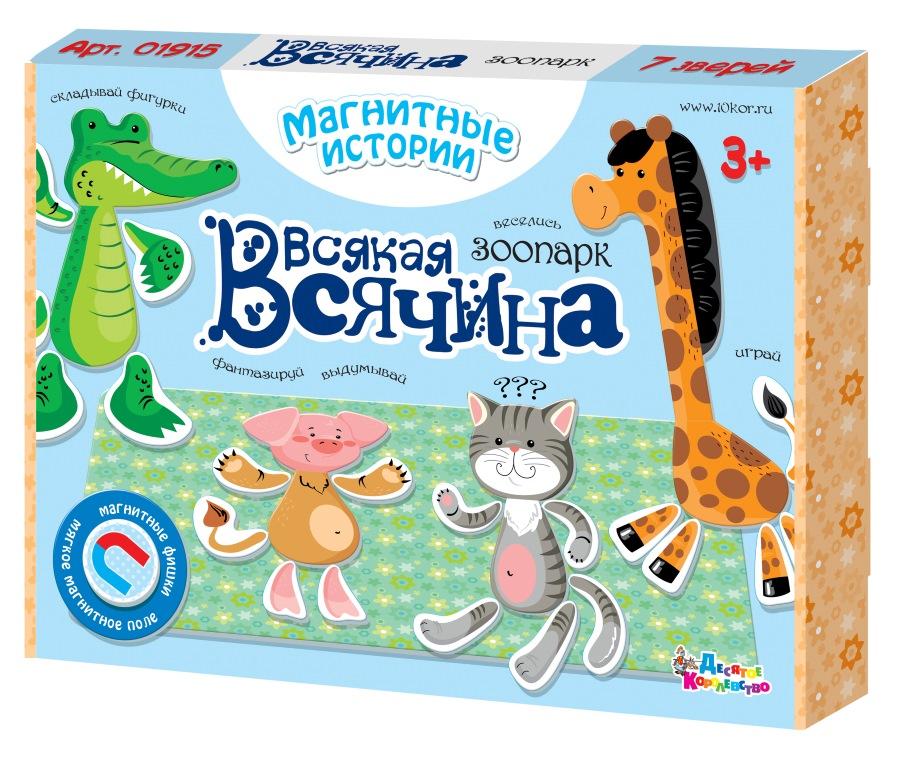 Купить Мозаика магнитная Всякая всячина — Зоопарк, 7 зверей, Десятое королевство