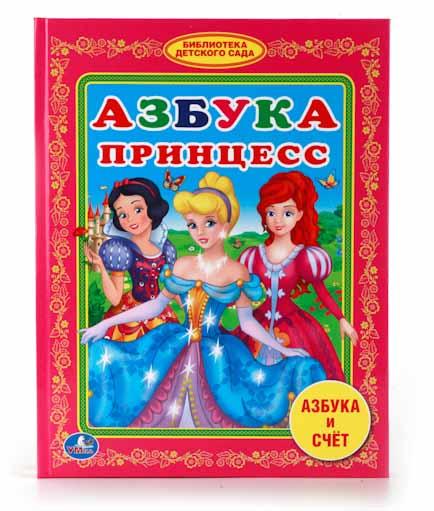 Книга из серии Библиотека детского сада – Азбука ПринцессБибилиотека детского сада<br>Книга из серии Библиотека детского сада – Азбука Принцесс<br>
