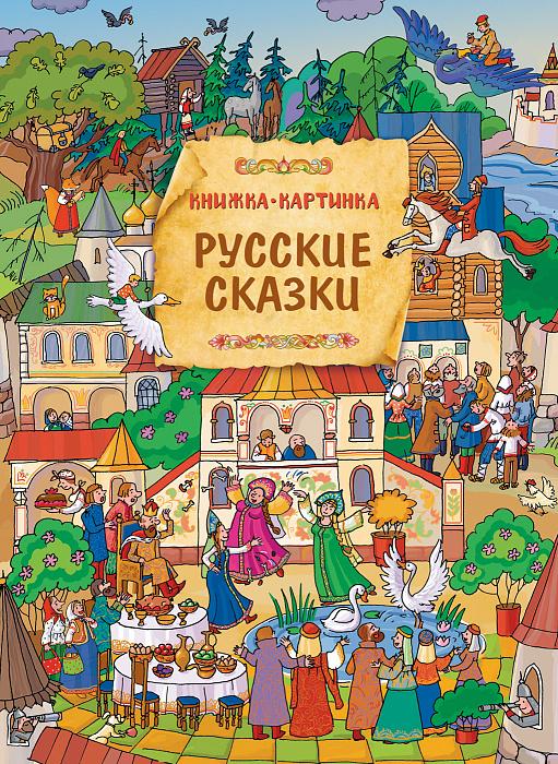 Купить Книга Виммельбух - Русские сказки, Росмэн
