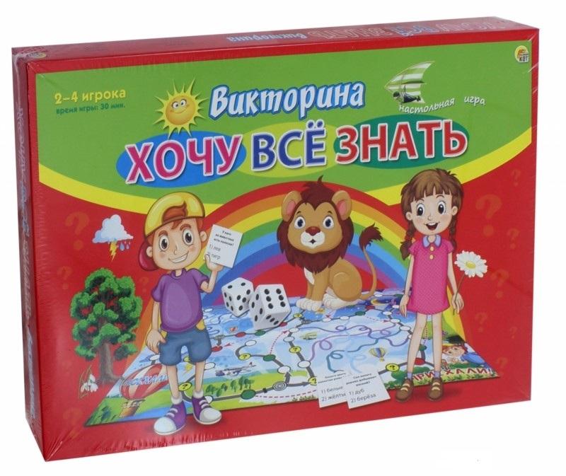Игра настольная карточная викторина для малышей - Хочу все знатьВикторины<br>Игра настольная карточная викторина для малышей - Хочу все знать<br>