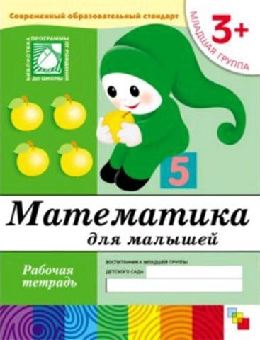 Рабочая тетрадь «Математика для малышей. Младшая группа»Развивающие пособия и умные карточки<br>Рабочая тетрадь «Математика для малышей. Младшая группа»<br>