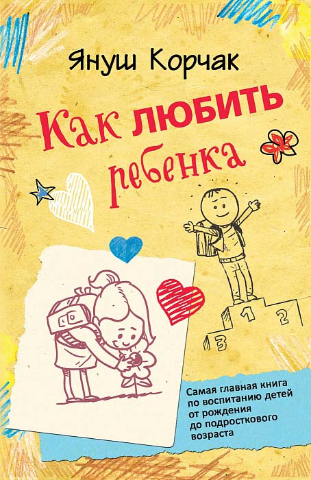 Как любить ребенка. Януш КорчакЧтение для родителей<br>Как любить ребенка. Януш Корчак<br>