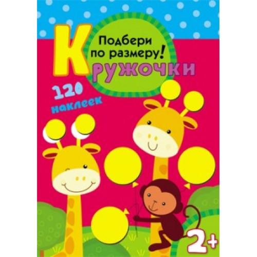 Книга с заданиями из серии Кружочки - Подбери по размеру!Развивающие наклейки<br>Книга с заданиями из серии Кружочки - Подбери по размеру!<br>