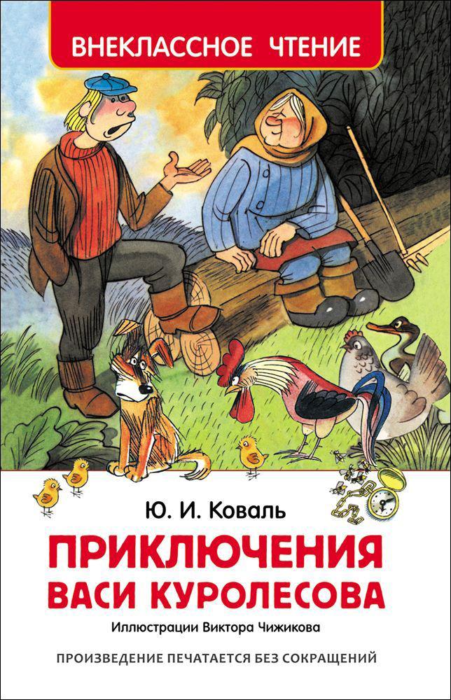 Книга для внеклассного чтения Ю. Коваль - Приключения Васи КуролесоваВнеклассное чтение 6+<br>Книга для внеклассного чтения Ю. Коваль - Приключения Васи Куролесова<br>