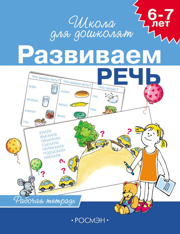 Купить Рабочая тетрадь «Развиваем речь, для детей 6-7 лет»., Росмэн