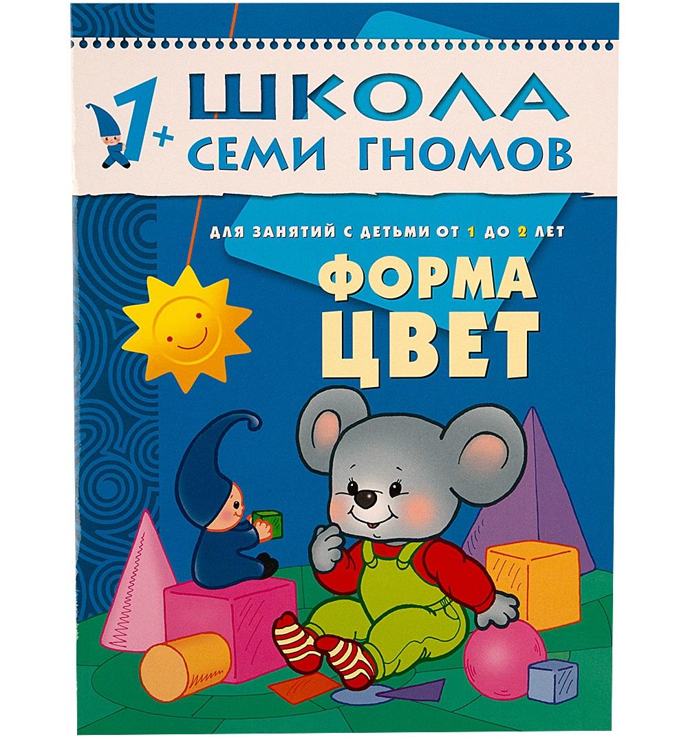 Книга из серии Школа Семи Гномов Второй год обучения - Форма, цветОбучающие книги<br>Книга из серии Школа Семи Гномов Второй год обучения - Форма, цвет<br>