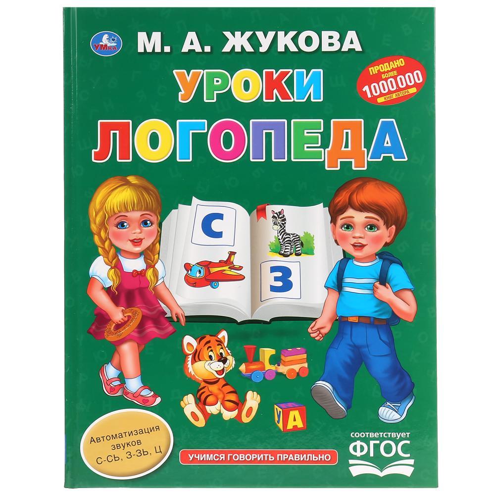 Купить Книга из серии Букварь – Уроки логопеда. М.А. Жукова, Умка