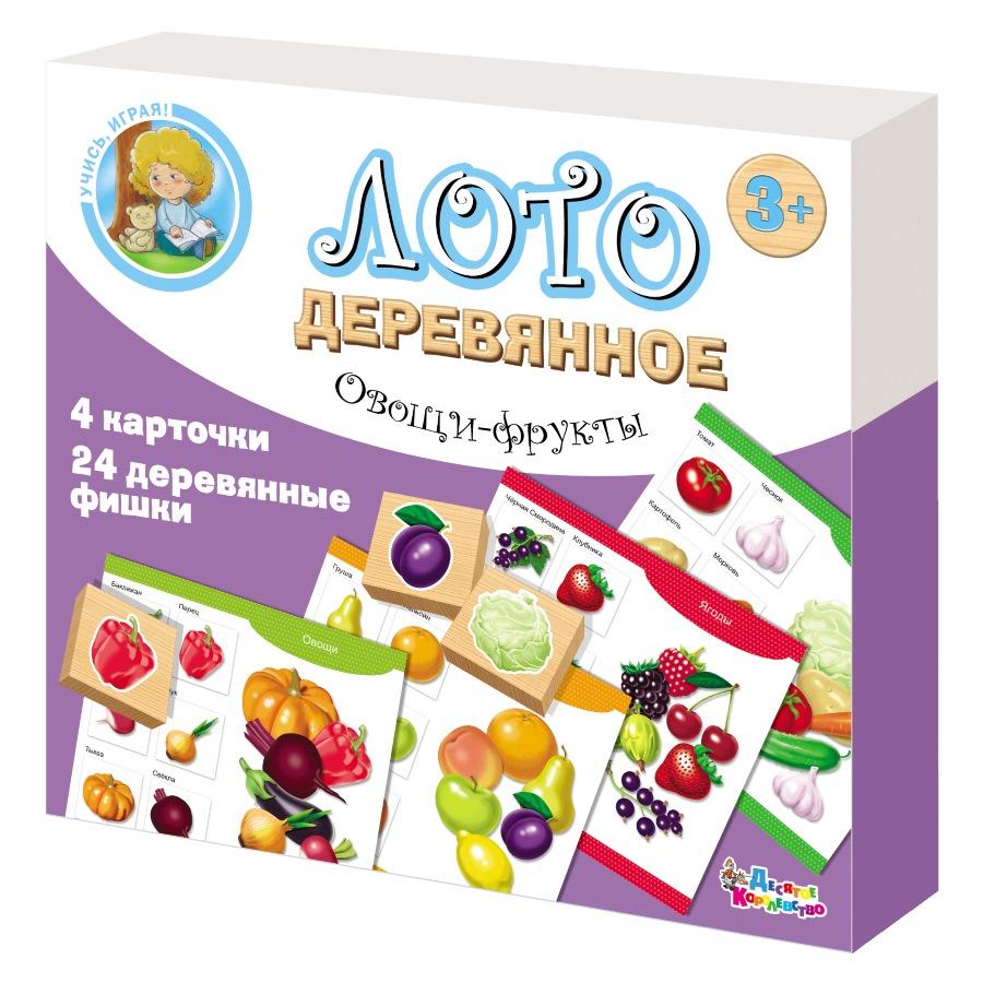 Купить Лото деревянное - Овощи и фрукты, Десятое королевство