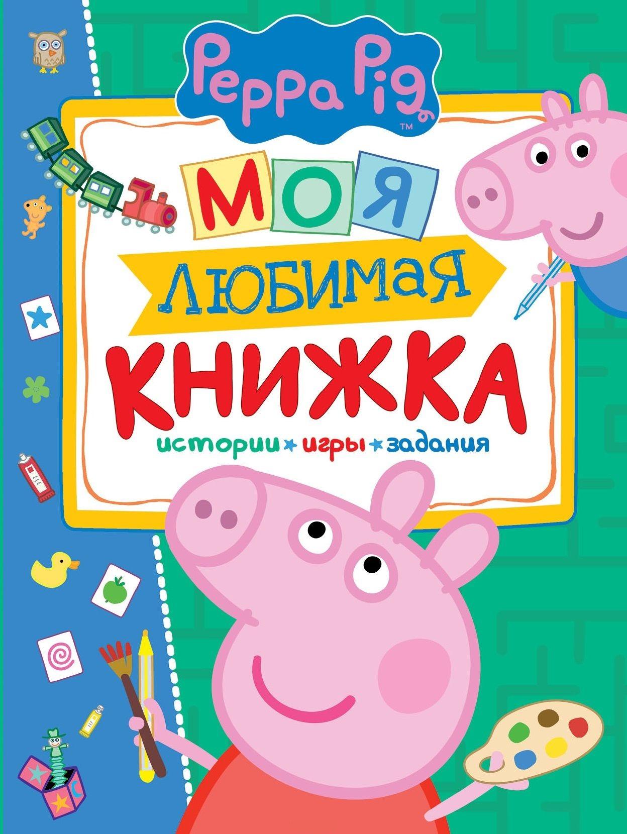 Свинка Пеппа. «Моя любимая книжка»Свинка Пеппа Peppa Pig<br>Свинка Пеппа. «Моя любимая книжка»<br>