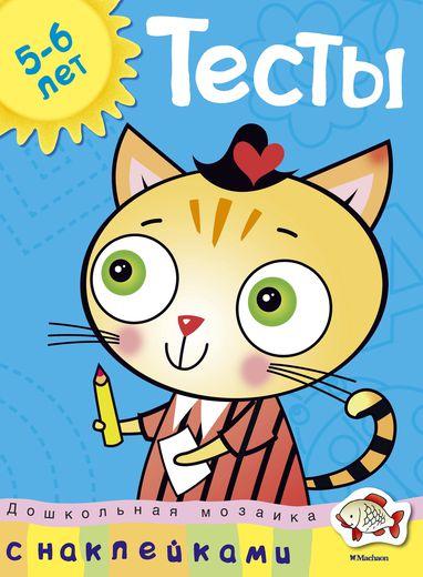 Купить Книга с наклейками Земцова О.Н. - Тесты - из серии Дошкольная мозаика для детей от 5 до 6 лет, Махаон