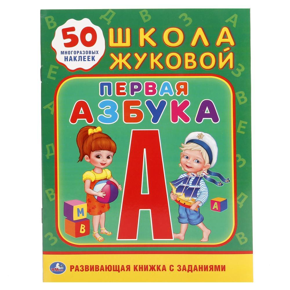 Купить Обучающая книжка с наклейками – Школа Жуковой. Первая Азбука, Умка