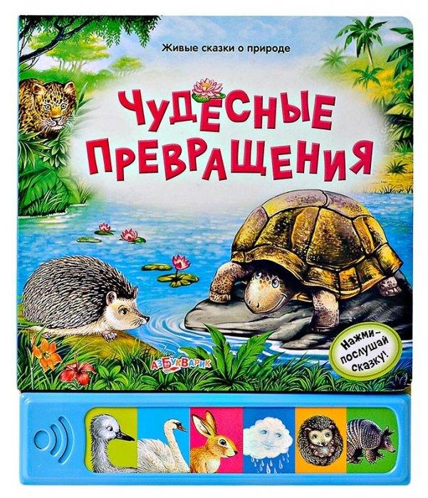 Купить Озвученная книга - Чудесные превращения из серии Живые сказки о природе, Азбукварик