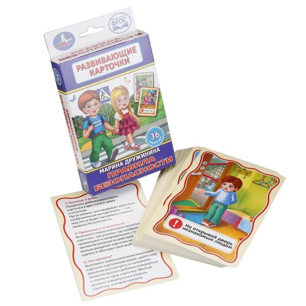 Развивающие карточки - Правила безопасностиРазвивающие пособия и умные карточки<br>Развивающие карточки - Правила безопасности<br>