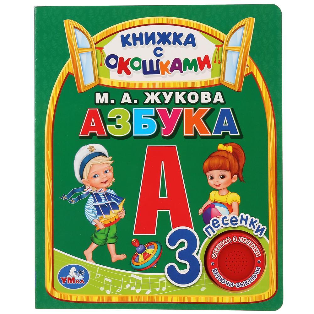 Купить Музыкальная книга с окошками Азбука. М. А. Жукова, 3 песенки, Умка