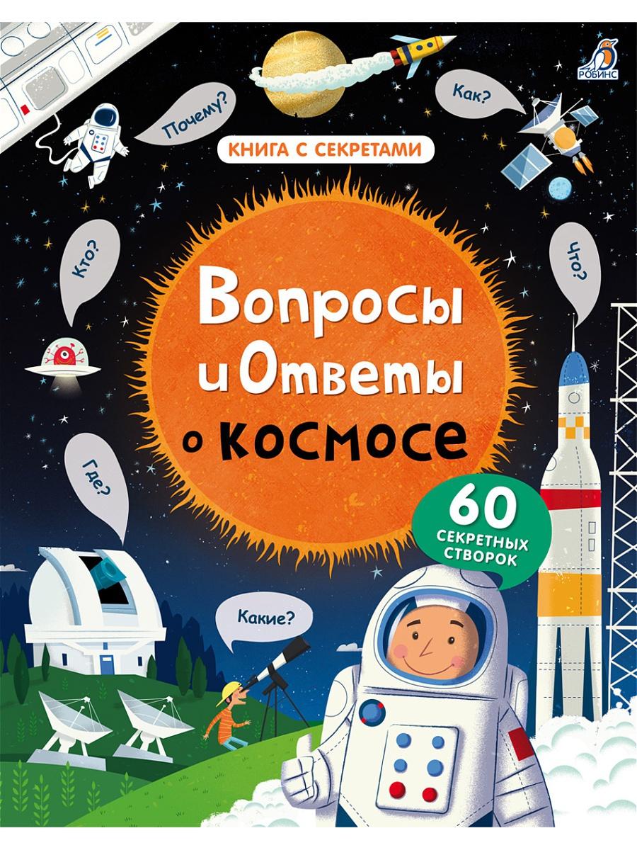 Книга со створками  Вопросы и ответы о космосе - Энциклопедии , артикул: 153977