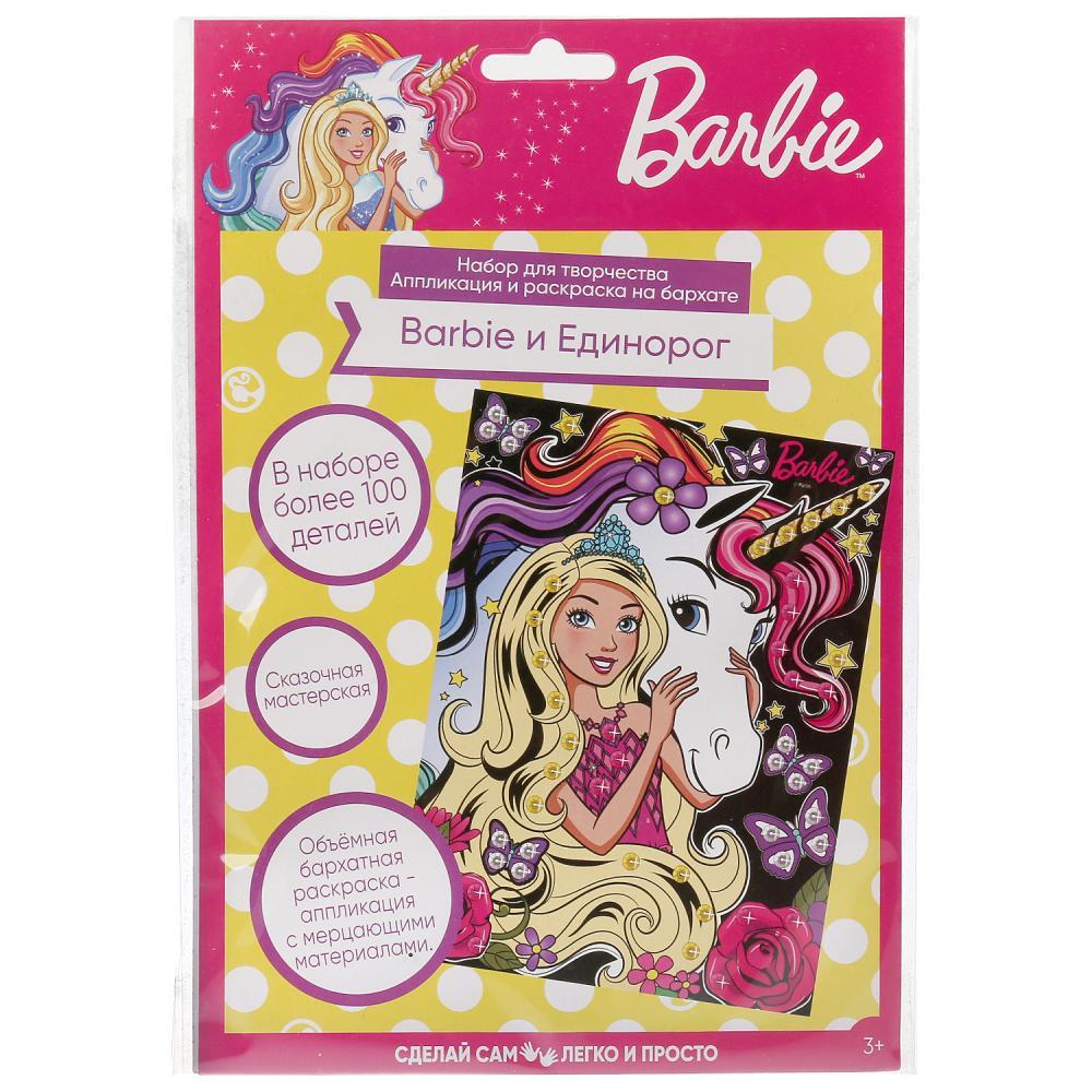 Набор для творчества из серии Бархатная аппликация Barbie с 5 фломастерами и пайетками, 17 х 23 см, Multiart  - купить со скидкой