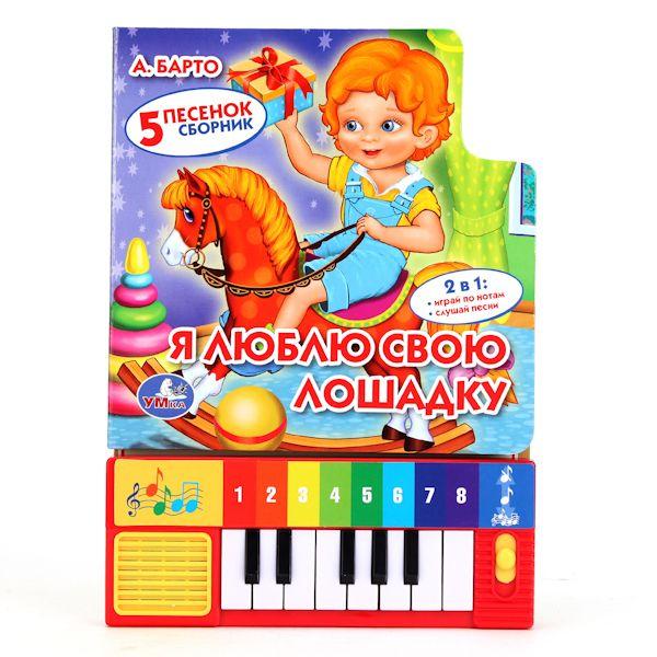 Книга-пианино – А. Барто - Я люблю свою лошадку, 8 клавиш и песенки sim)Книги со звуками<br>Книга-пианино – А. Барто - Я люблю свою лошадку, 8 клавиш и песенки sim)<br>