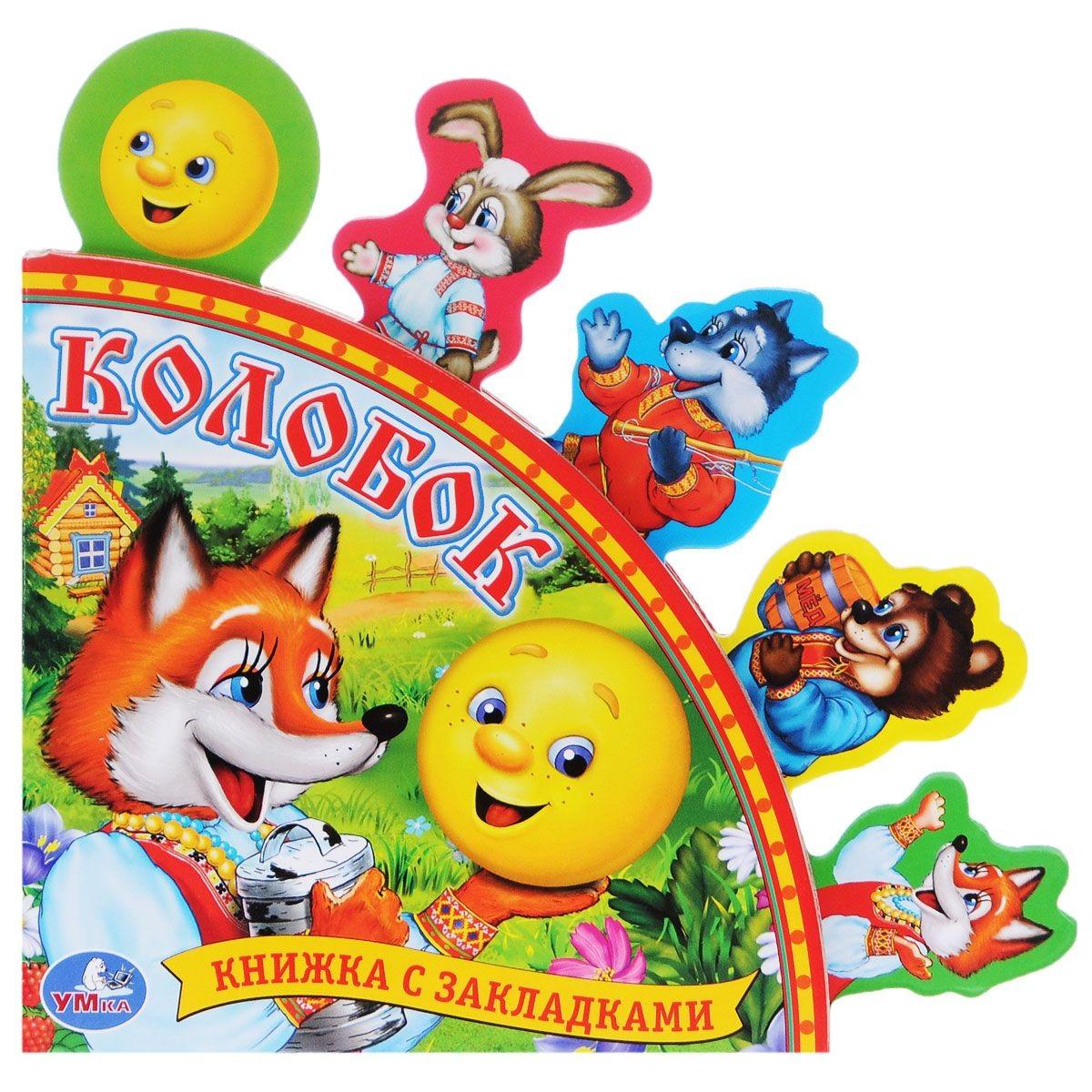 Купить Книга с закладками - Русские народные сказки - Колобок, Умка