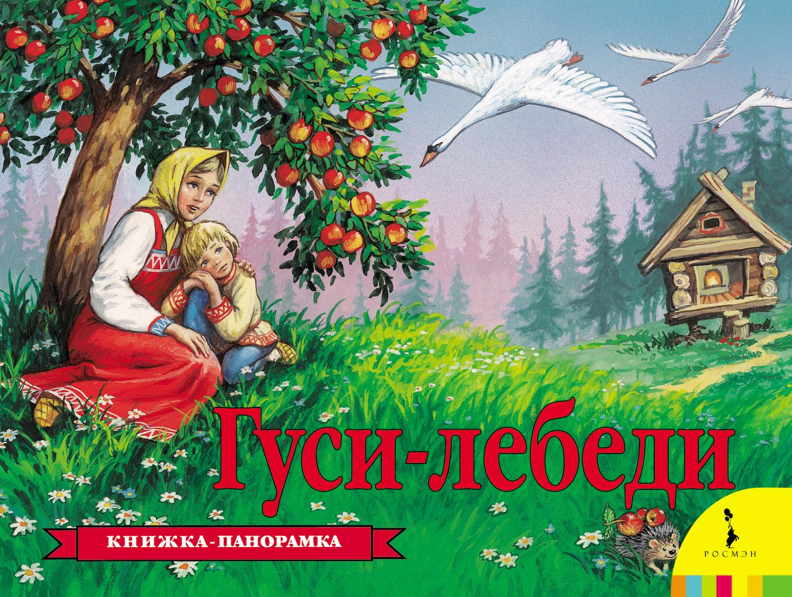 Книжка-панорама  «Гуси-Лебеди»Книги-панорамы<br>Книжка-панорама  «Гуси-Лебеди»<br>