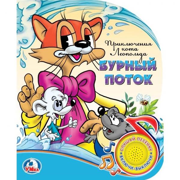 Купить со скидкой Книга с звуковой кнопкой и песенкой – приключения кота Леопольда