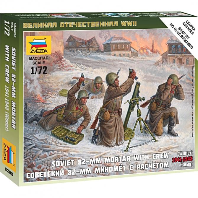 Модель сборная - Советский 82-мм миномет с расчетомМодели пушек для склеивания<br>Модель сборная - Советский 82-мм миномет с расчетом<br>
