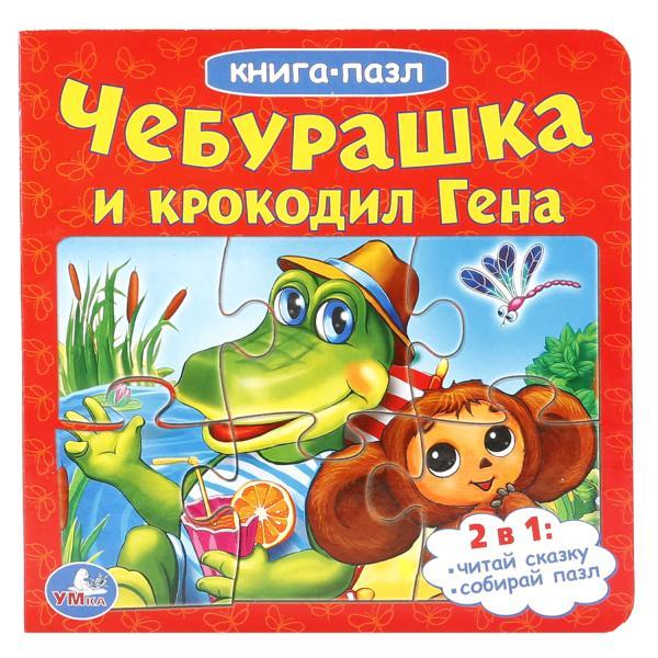 Купить Книга с 6 пазлами Чебурашка и Крокодил Гена, ИЗДАТЕЛЬСКИЙ ДОМ УМКА