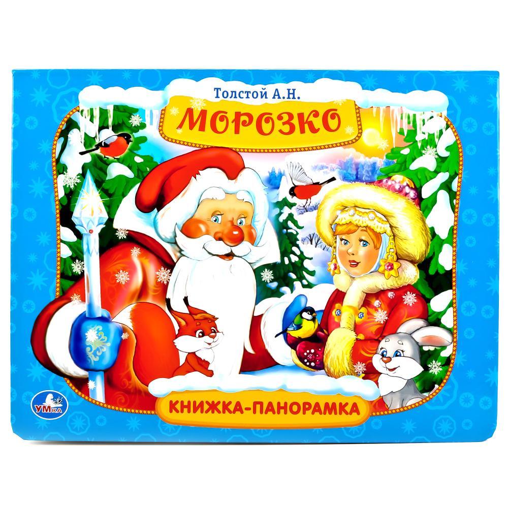 Купить Картонная книжка-панорамка А.Н. Толстой - Морозко, Умка
