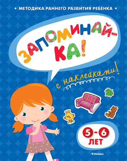 картинка Книга с наклейками Земцова О.Н. «Запоминай-ка» для детей от 5 до 6 лет от магазина Bebikam.ru
