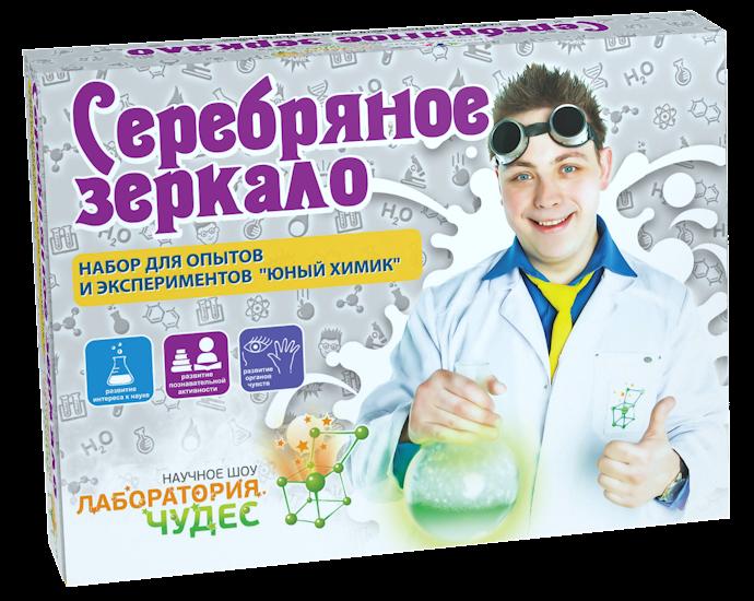 Набор «Юный химик», малый – «Серебряное зеркало. Опыты и эксперименты»Юный химик<br>Набор «Юный химик», малый – «Серебряное зеркало. Опыты и эксперименты»<br>