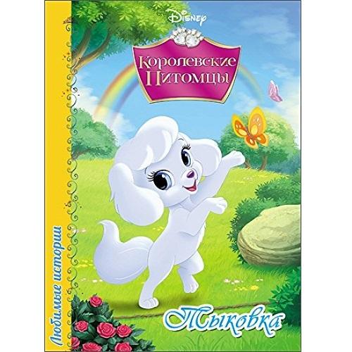 Купить Книга из серии Дисней Любимые истории – Тыковка, Проф Пресс