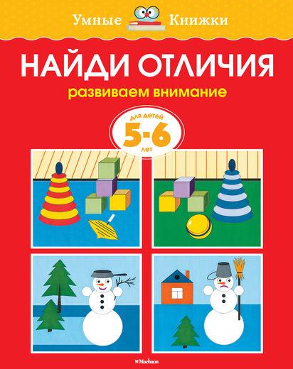 Книга - Найди отличия - из серии Умные книги для детей от 5 до 6 лет в новой обложкеОбучающие книги и задания<br>Книга - Найди отличия - из серии Умные книги для детей от 5 до 6 лет в новой обложке<br>