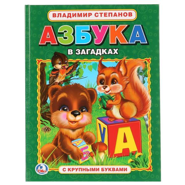 Купить Книга с крупными буквами Азбука в загадках В. Степанов, ИЗДАТЕЛЬСКИЙ ДОМ УМКА