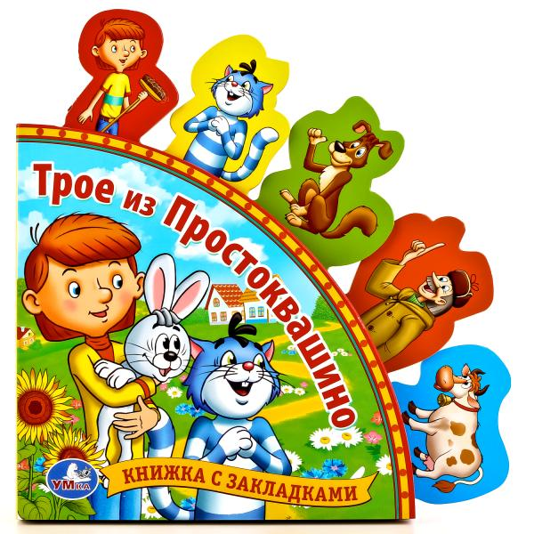 картинка Книга с закладками Союзмультфильм – Трое из Простоквашино sim) от магазина Bebikam.ru